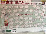 210616栃木メッセージシート