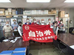 太宰府市職員労働組合